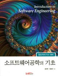 소프트웨어 역 공학
